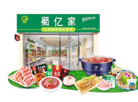 火锅食材店加盟.png