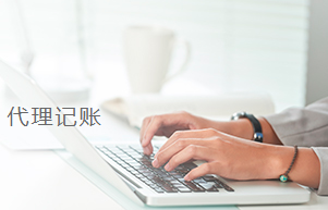 上海代理记账.png
