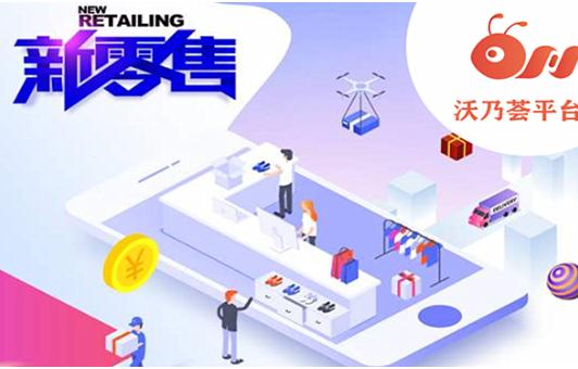 新零售app.png