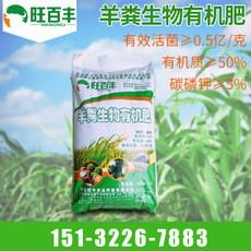 生物有机肥.png