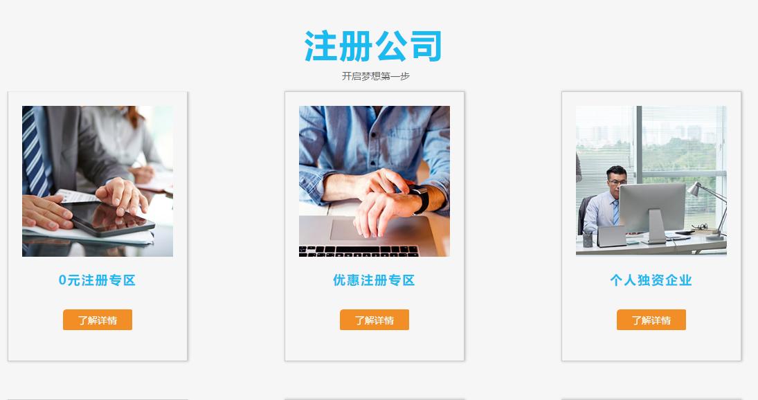 上海公司注册.png