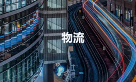 上海进口清关.png