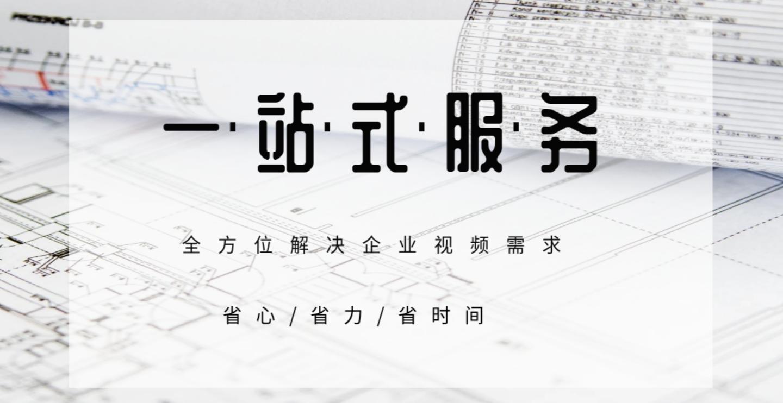 形象宣传片制作.png