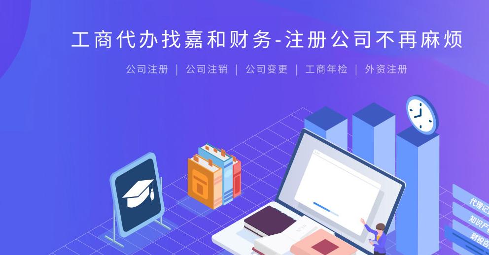 杭州代理记账.png