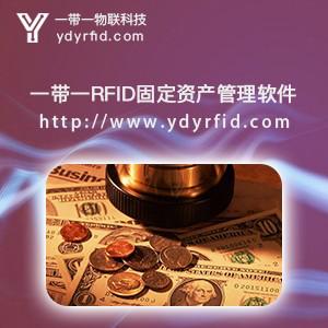 rfid固定资产管理软件.png