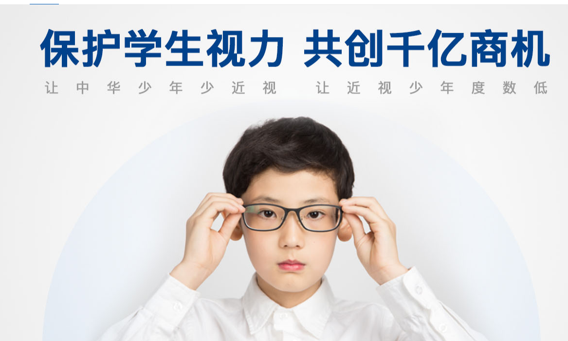 青少年视力矫正加盟.png