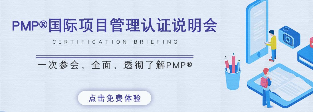 PMP认证培训.png