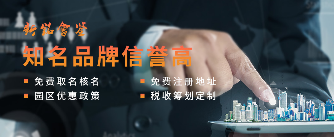 上海临港公司注册.png