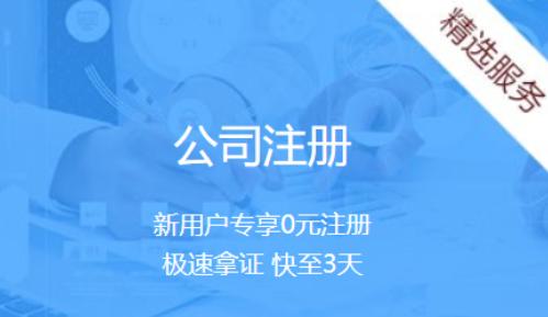 杭州注册公司.png
