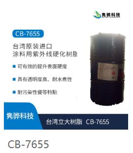 水性丙烯酸树脂.png