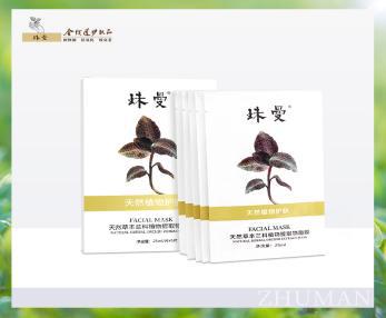 天然植物护肤.png
