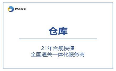 上海保税仓.png